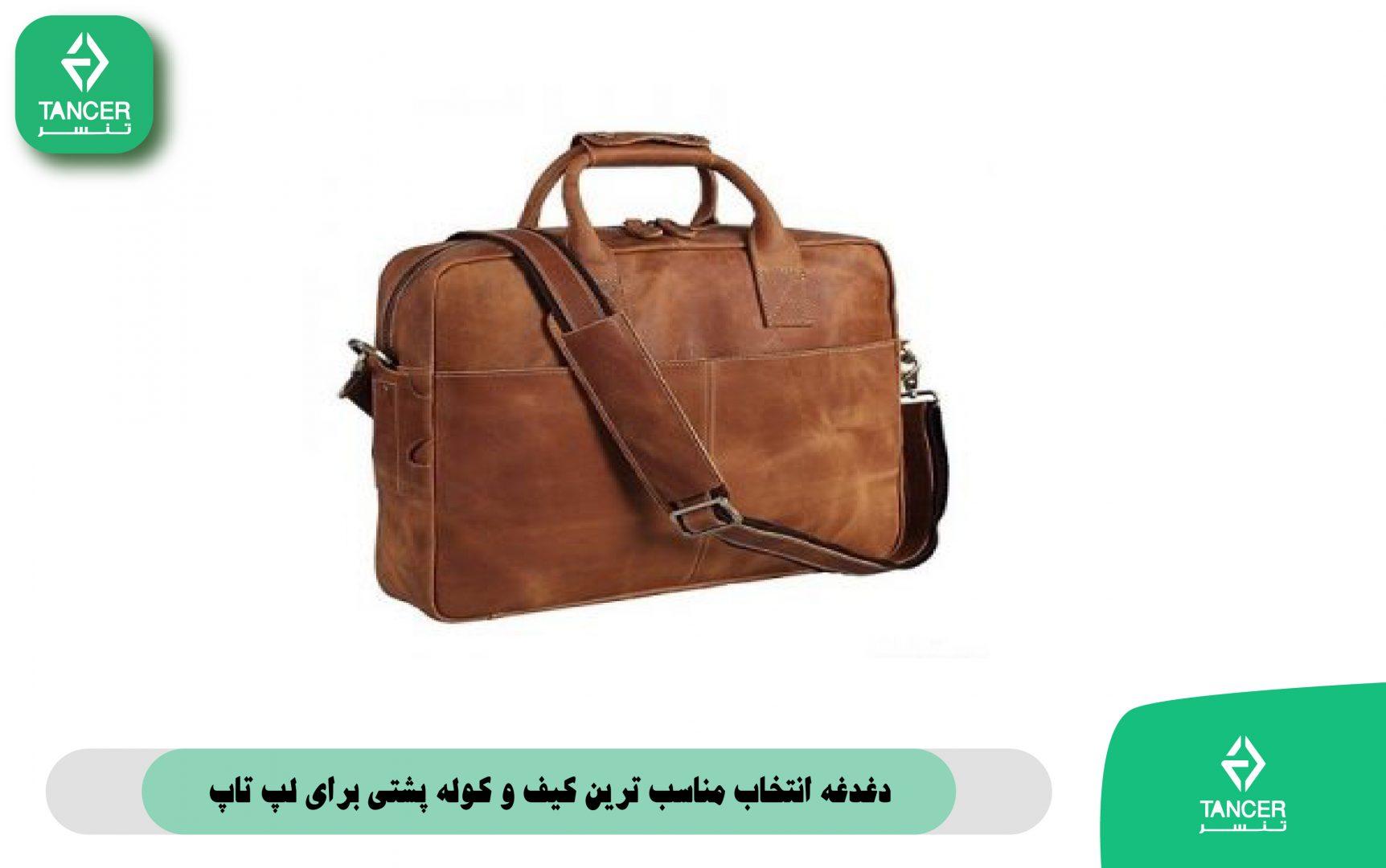 دغدغه انتخاب مناسب ترین کیف و کوله پشتی برای لپ تاپ